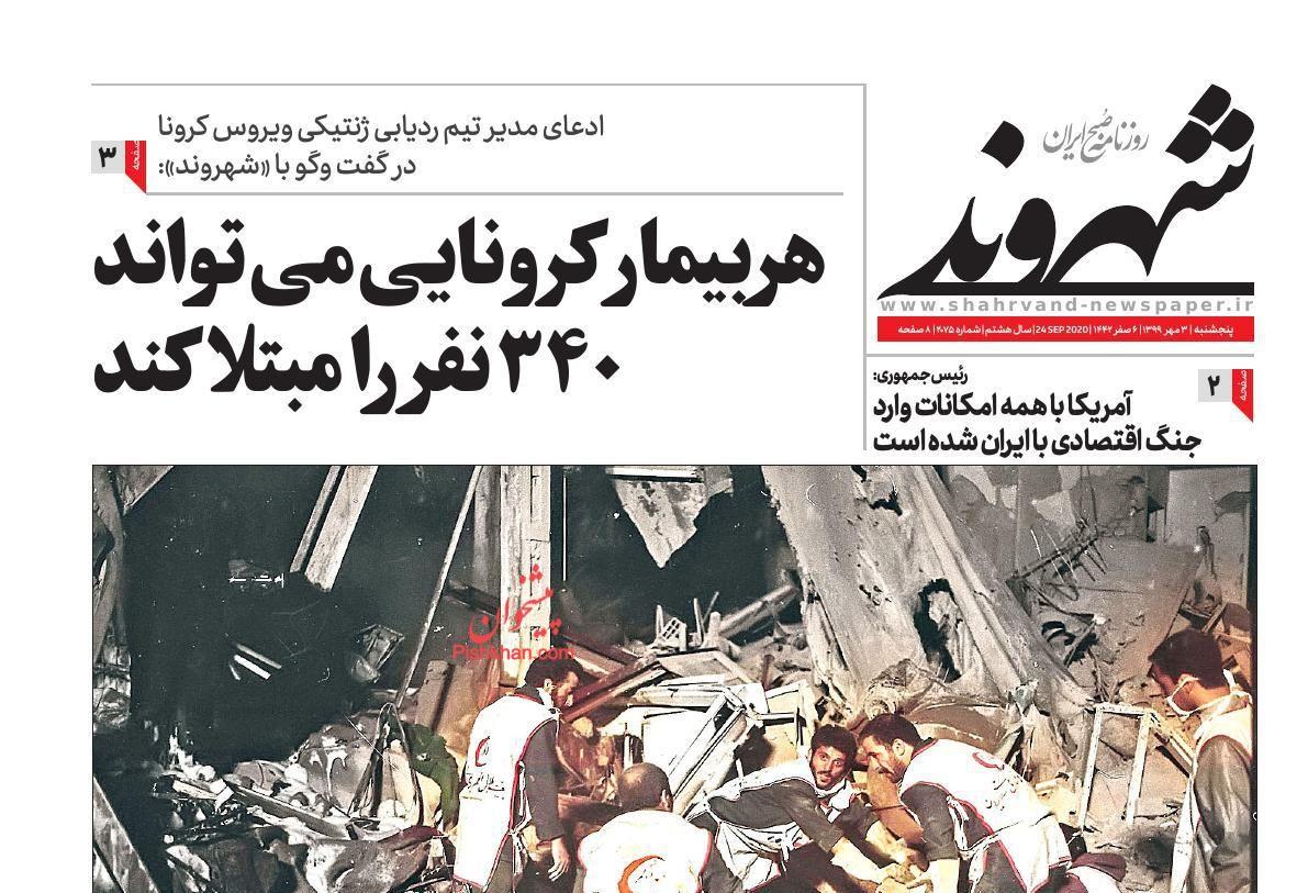 عناوین اخبار روزنامه شهروند در روز پنجشنبه ۳ مهر