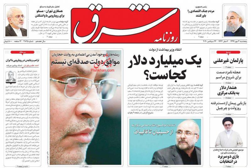 عناوین اخبار روزنامه شرق در روز پنجشنبه ۳ مهر