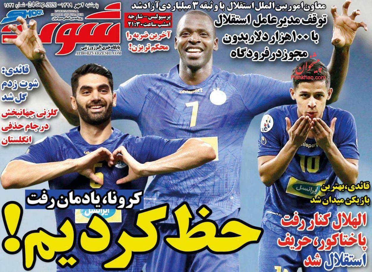 عناوین اخبار روزنامه شوت در روز پنجشنبه ۳ مهر