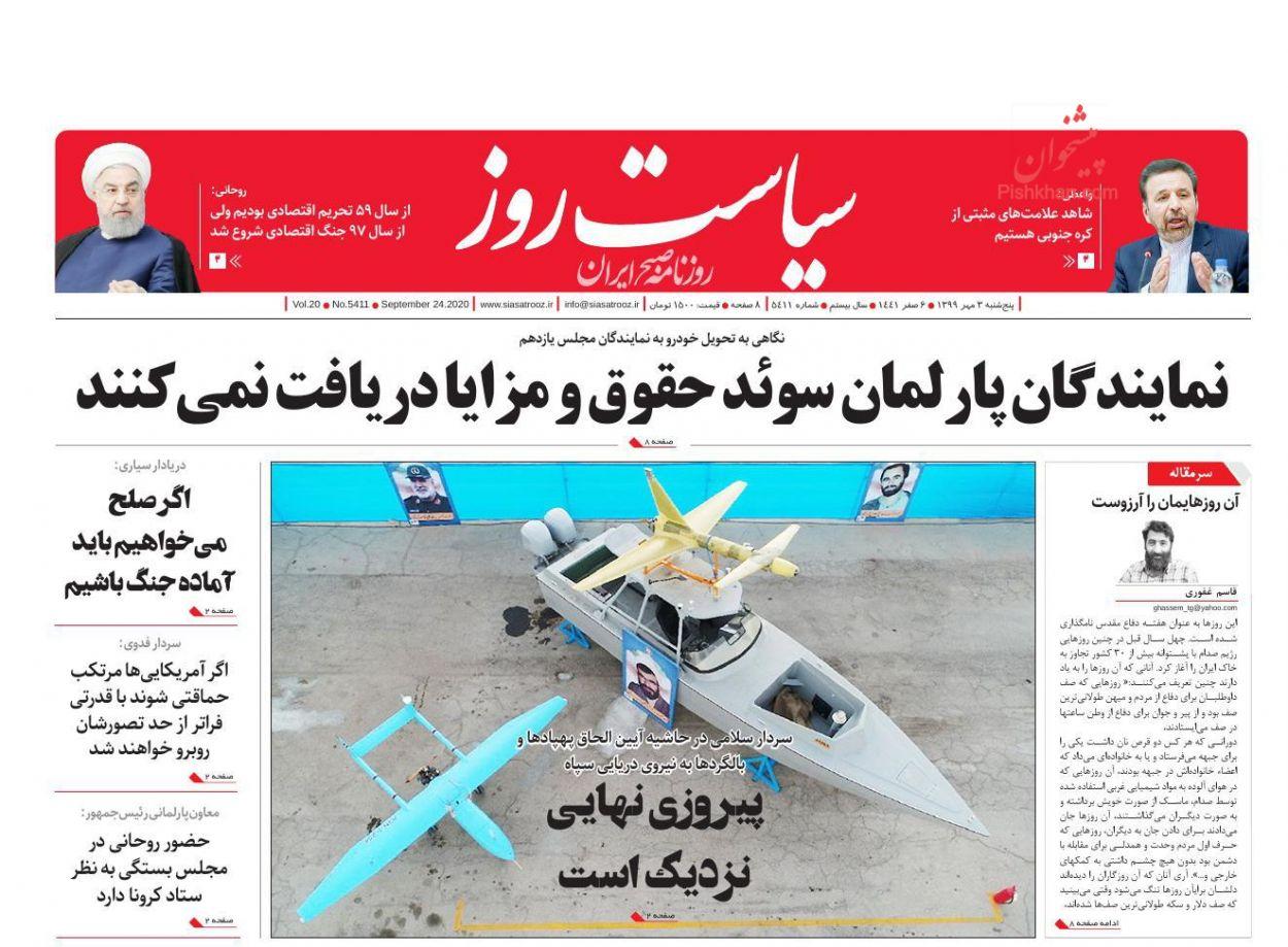 عناوین اخبار روزنامه سیاست روز در روز پنجشنبه ۳ مهر