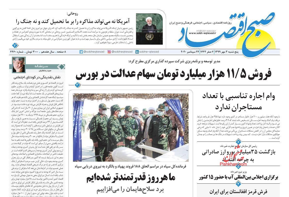 عناوین اخبار روزنامه صبح اقتصاد در روز پنجشنبه ۳ مهر