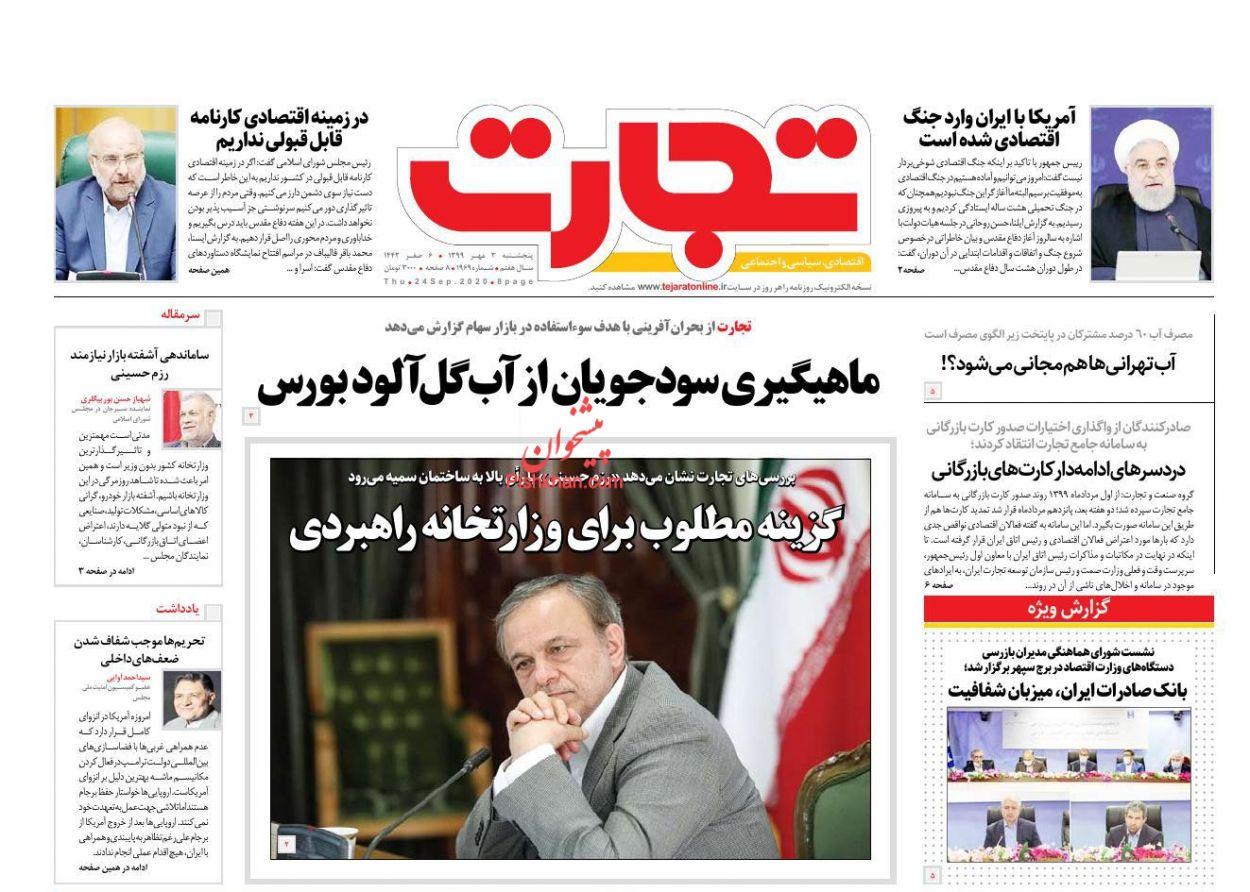 عناوین اخبار روزنامه تجارت در روز پنجشنبه ۳ مهر