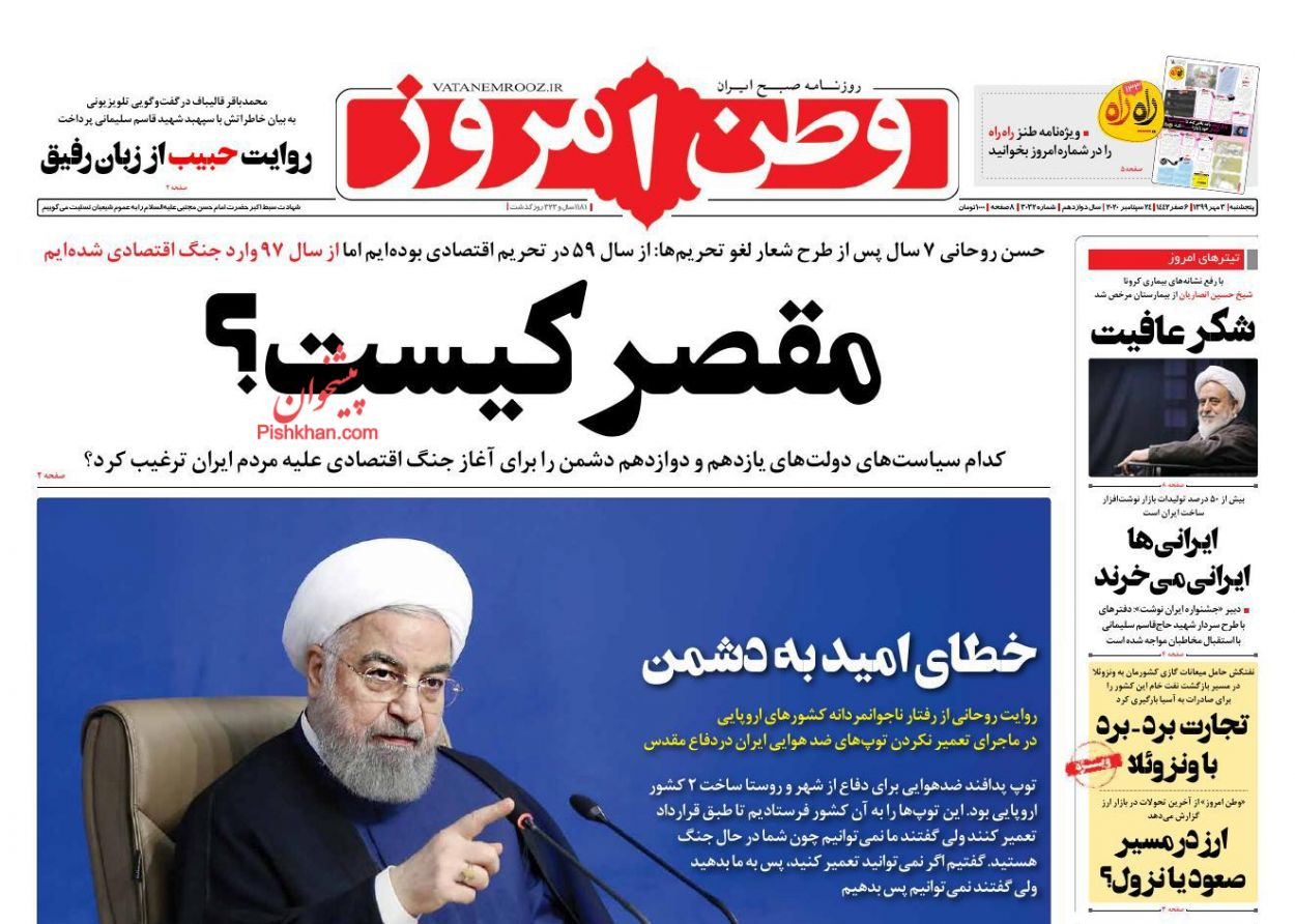عناوین اخبار روزنامه وطن امروز در روز پنجشنبه ۳ مهر