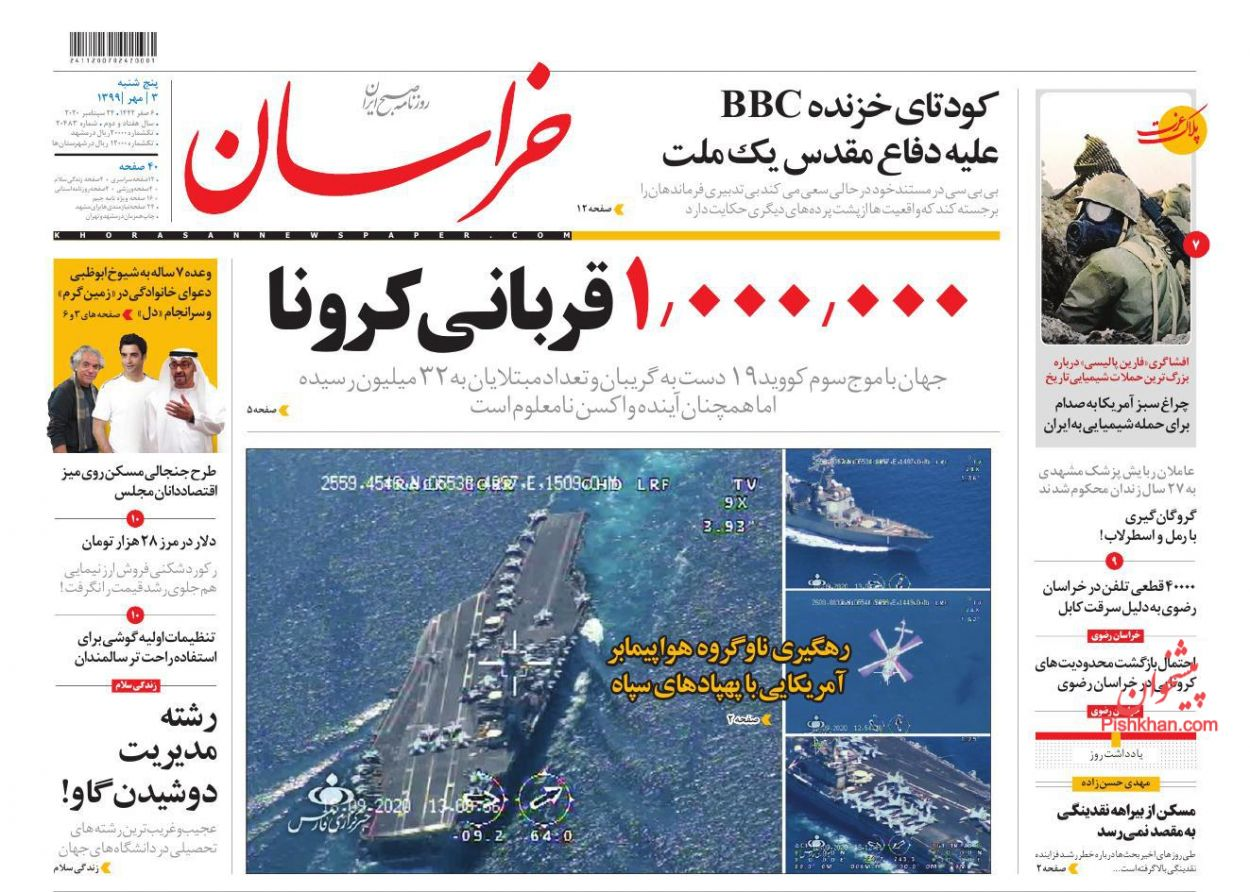 عناوین اخبار روزنامه خراسان در روز پنجشنبه ۳ مهر