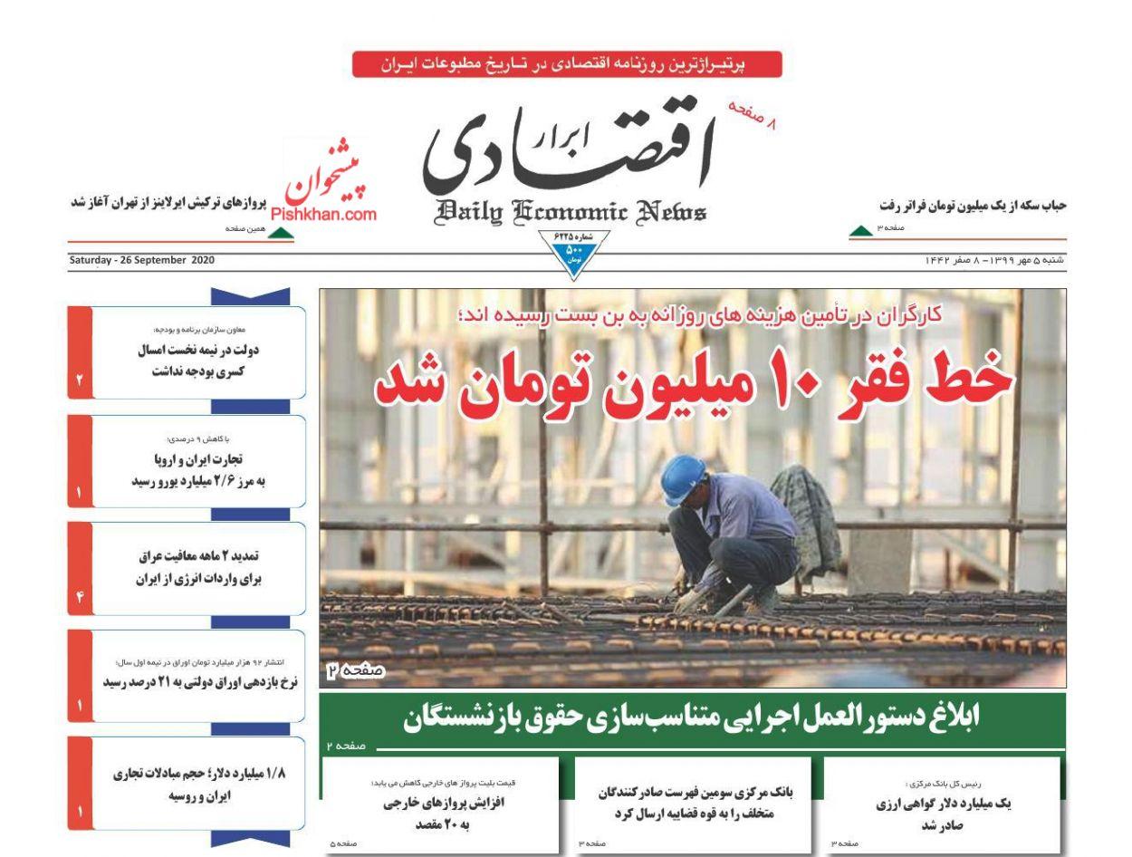 عناوین اخبار روزنامه ابرار اقتصادی در روز شنبه ۵ مهر