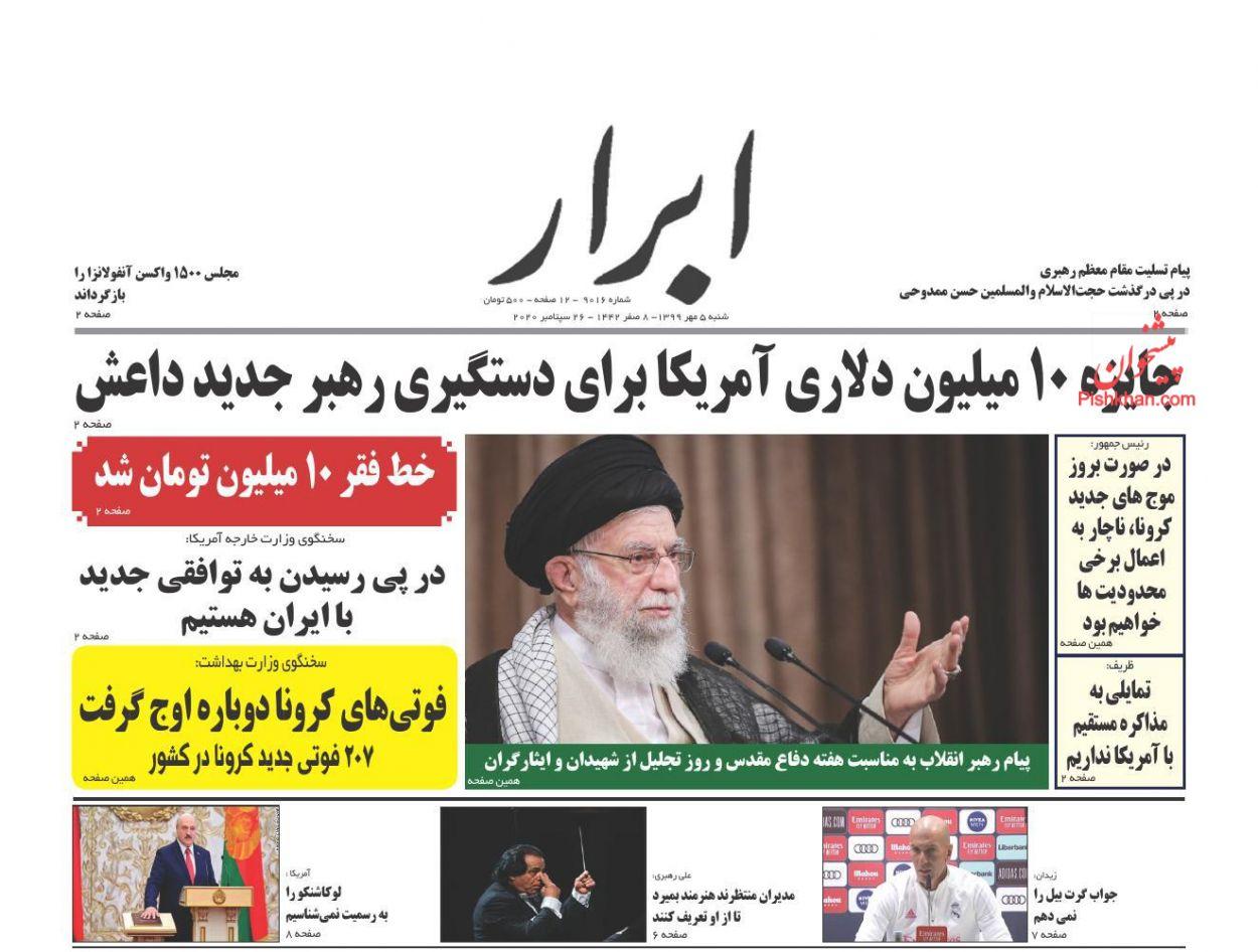 عناوین اخبار روزنامه ابرار در روز شنبه ۵ مهر