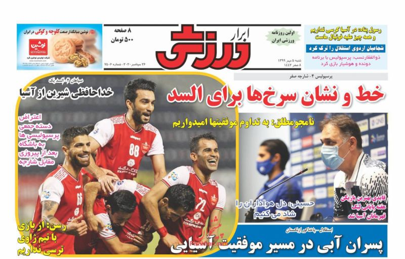 عناوین اخبار روزنامه ابرار ورزشى در روز شنبه ۵ مهر