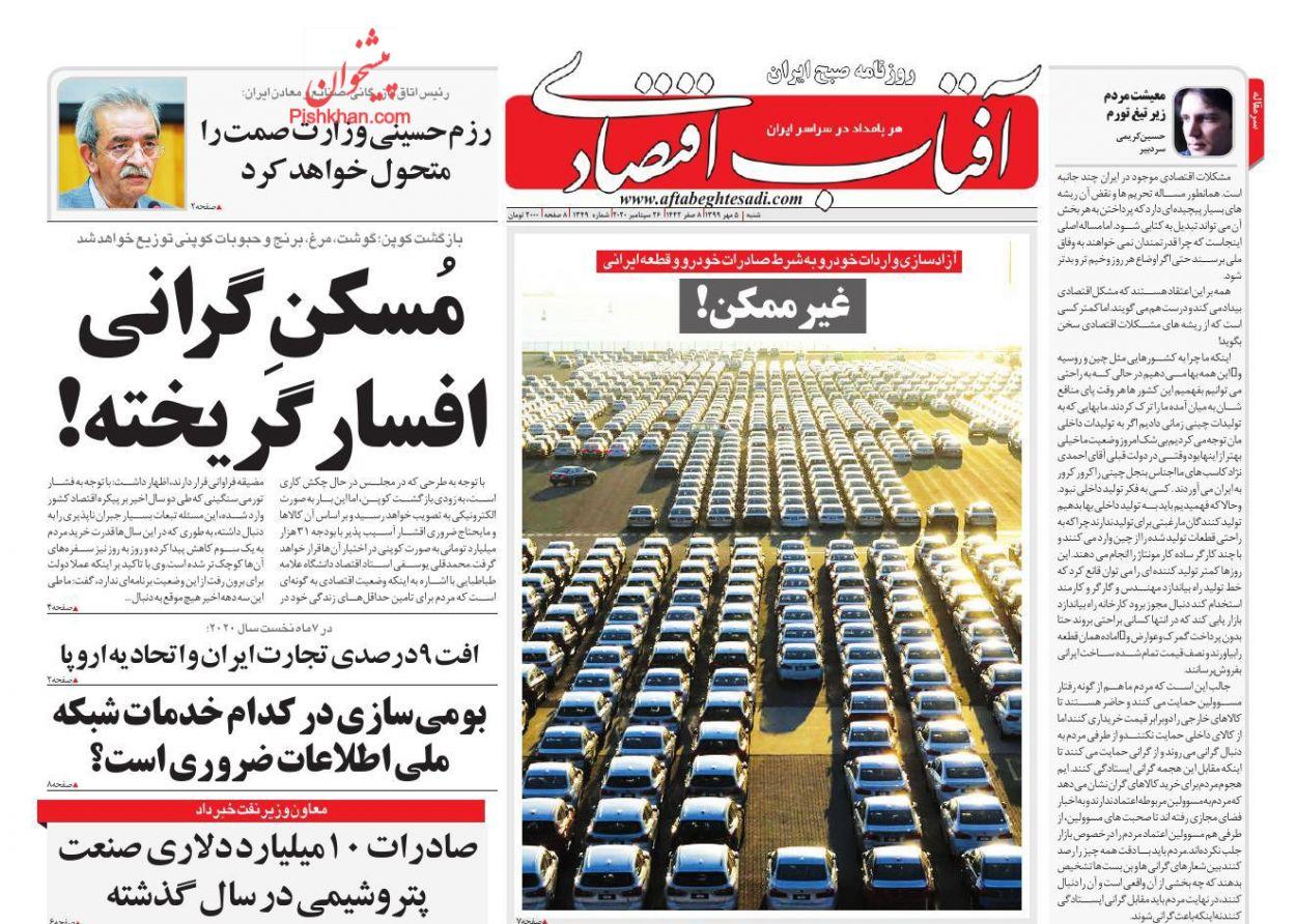 عناوین اخبار روزنامه آفتاب اقتصادی در روز شنبه ۵ مهر