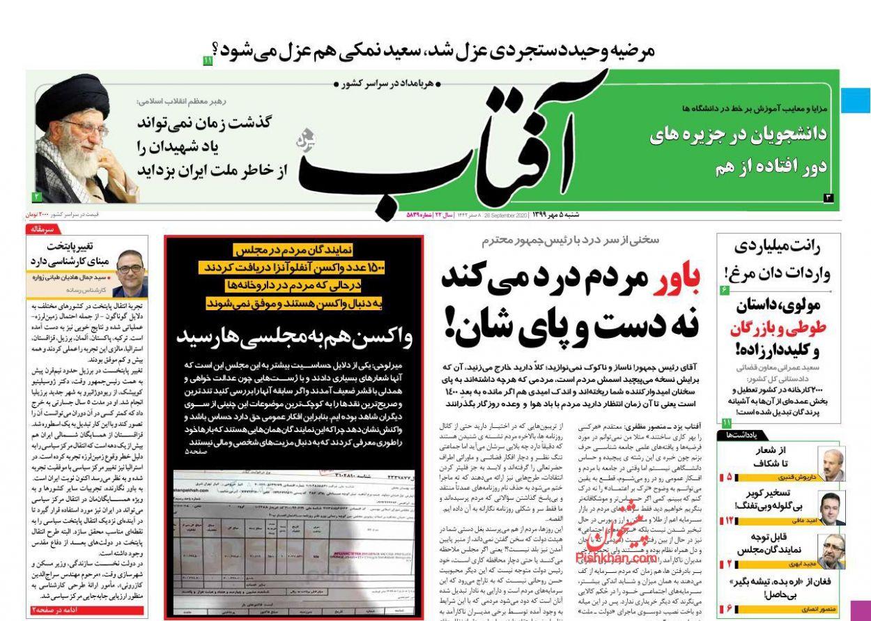 عناوین اخبار روزنامه آفتاب یزد در روز شنبه ۵ مهر