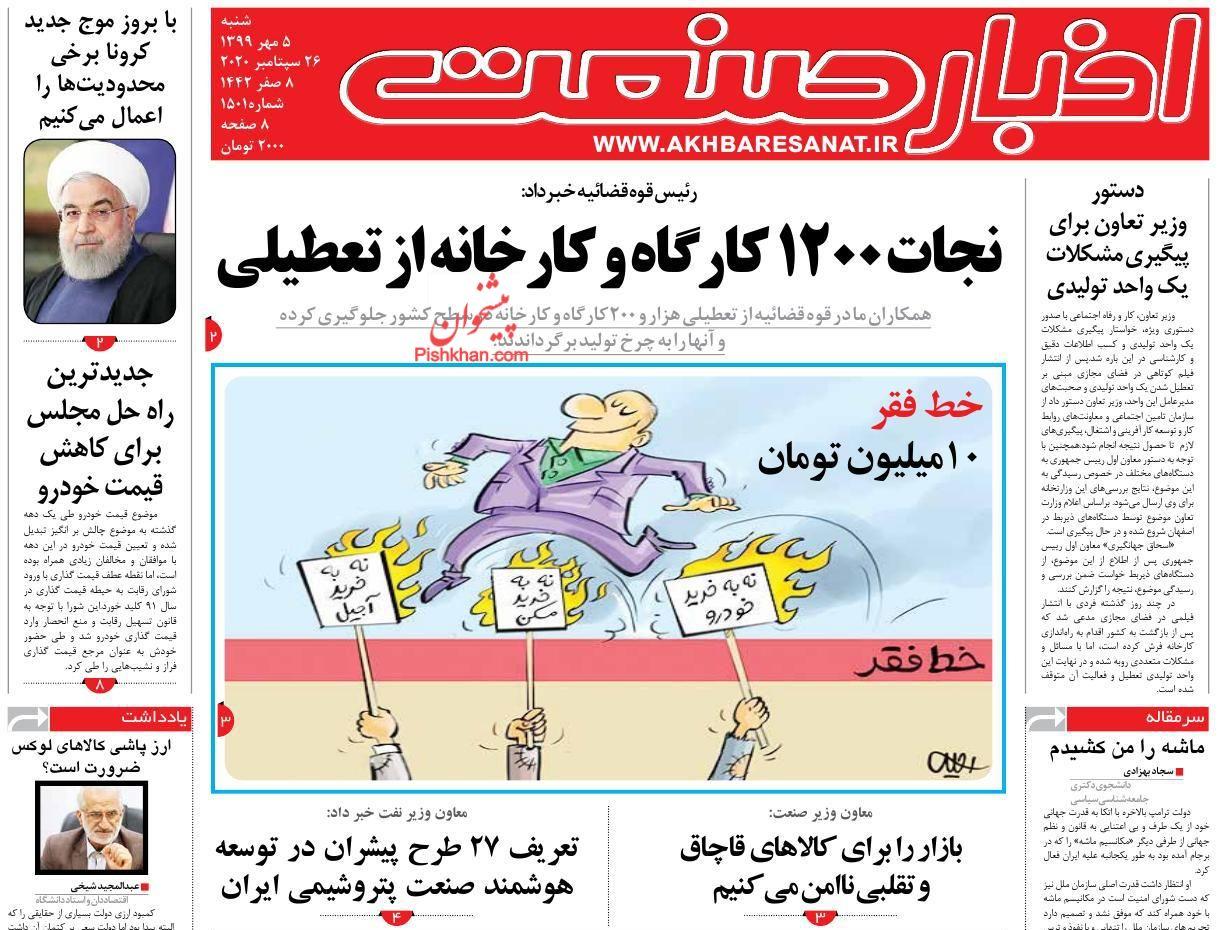 عناوین اخبار روزنامه اخبار صنعت در روز شنبه ۵ مهر