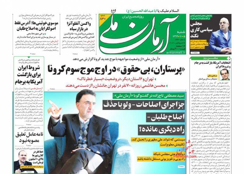 عناوین اخبار روزنامه آرمان ملی در روز شنبه ۵ مهر