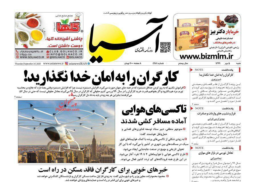 عناوین اخبار روزنامه آسیا در روز شنبه ۵ مهر