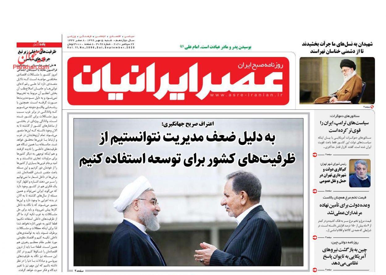 عناوین اخبار روزنامه عصر ایرانیان در روز شنبه ۵ مهر