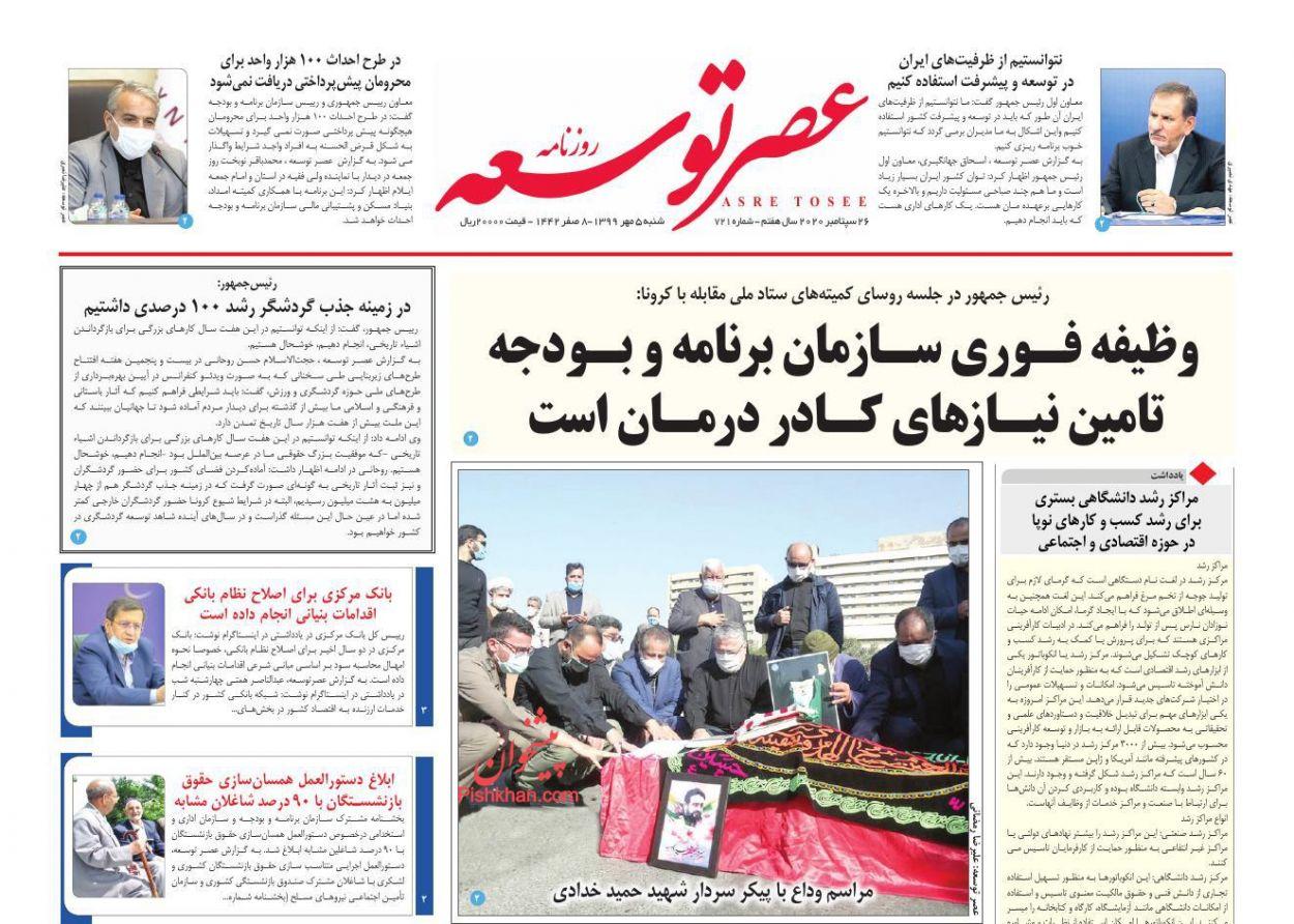 عناوین اخبار روزنامه عصر توسعه در روز شنبه ۵ مهر