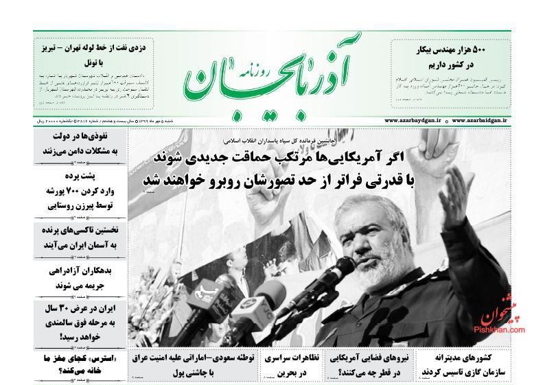 عناوین اخبار روزنامه آذربایجان در روز شنبه ۵ مهر