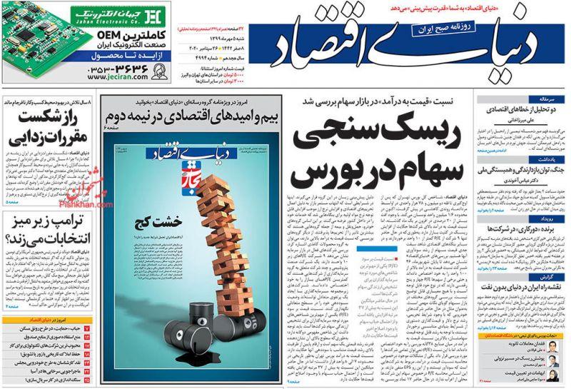 عناوین اخبار روزنامه دنیای اقتصاد در روز شنبه ۵ مهر