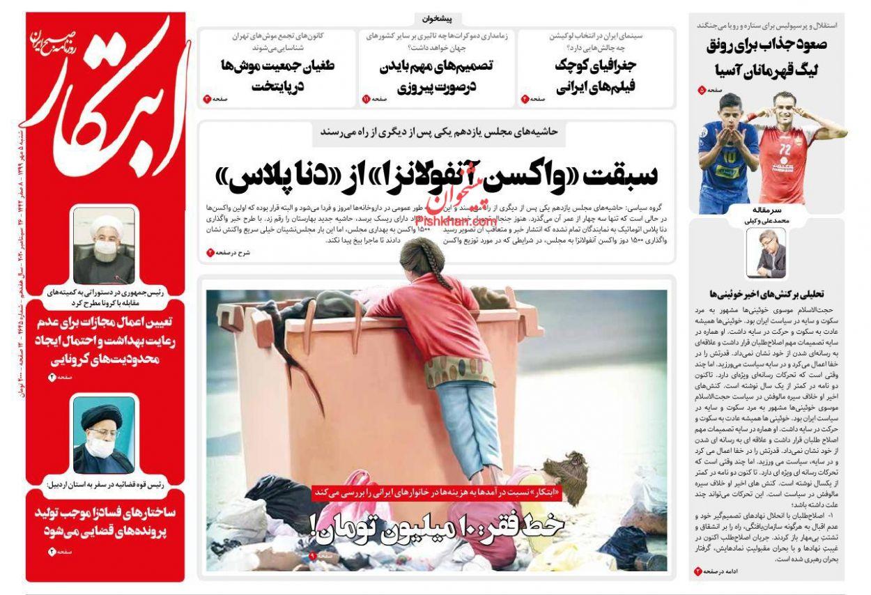 عناوین اخبار روزنامه ابتکار در روز شنبه ۵ مهر
