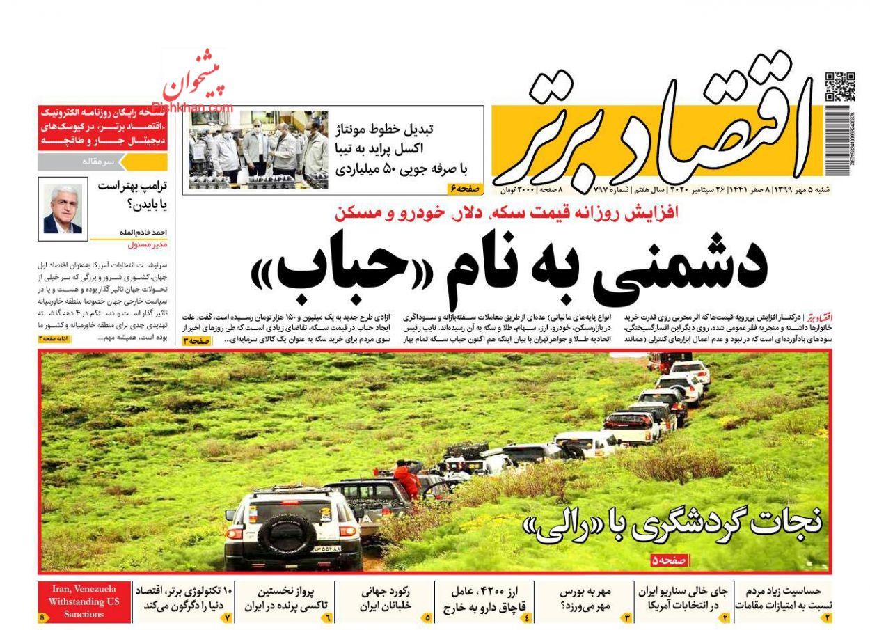 عناوین اخبار روزنامه اقتصاد برتر در روز شنبه ۵ مهر