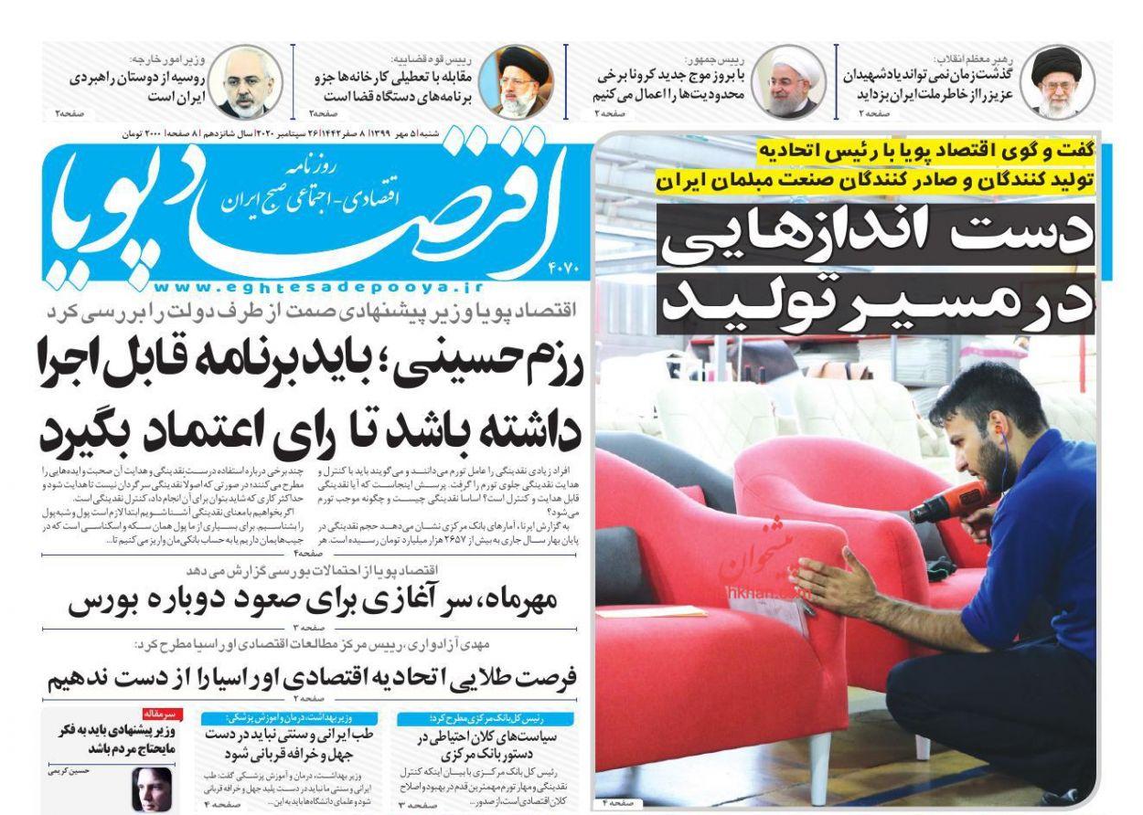 عناوین اخبار روزنامه اقتصاد پویا در روز شنبه ۵ مهر