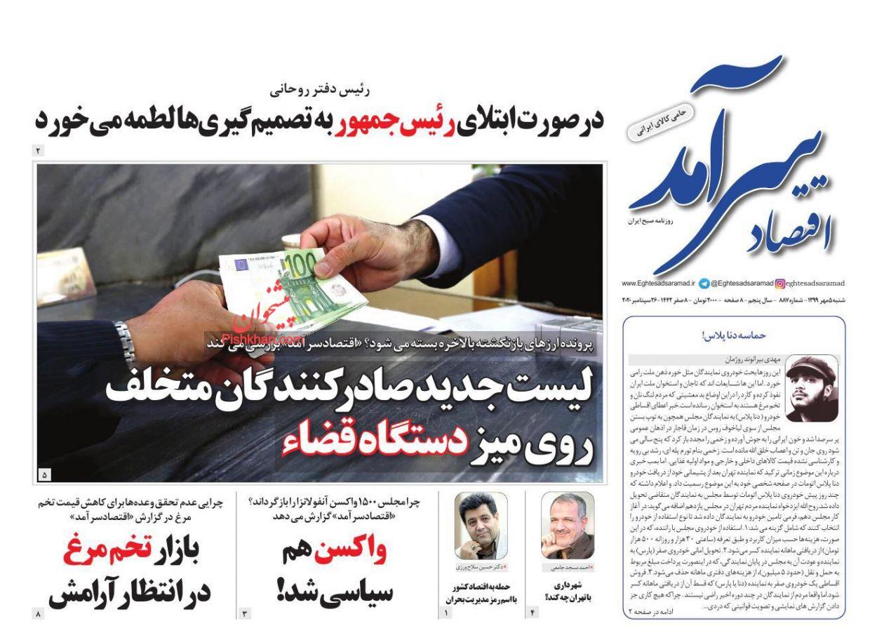 عناوین اخبار روزنامه اقتصاد سرآمد در روز شنبه ۵ مهر