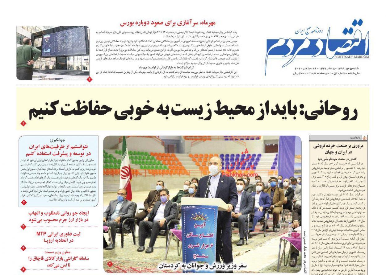 عناوین اخبار روزنامه اقتصاد مردم در روز شنبه ۵ مهر