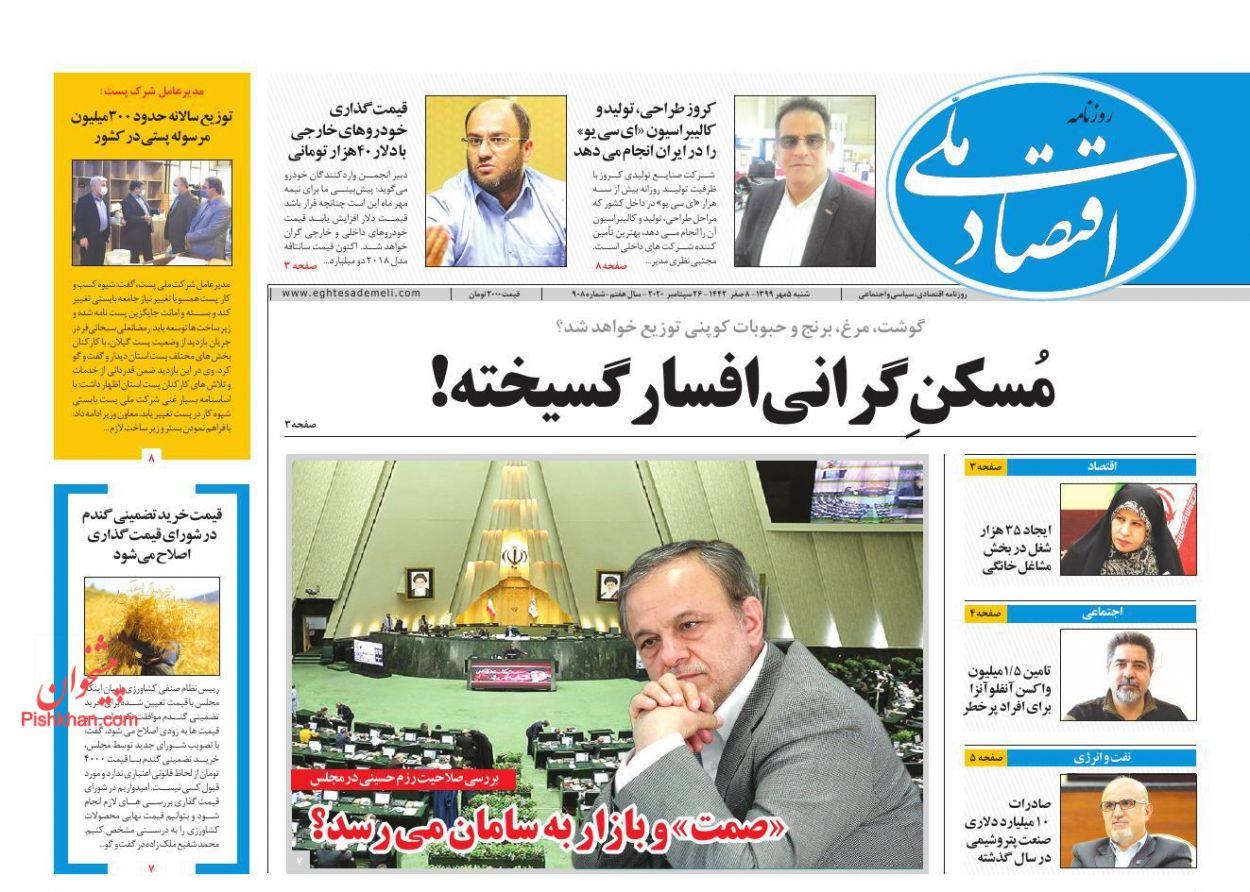 عناوین اخبار روزنامه اقتصاد ملی در روز شنبه ۵ مهر