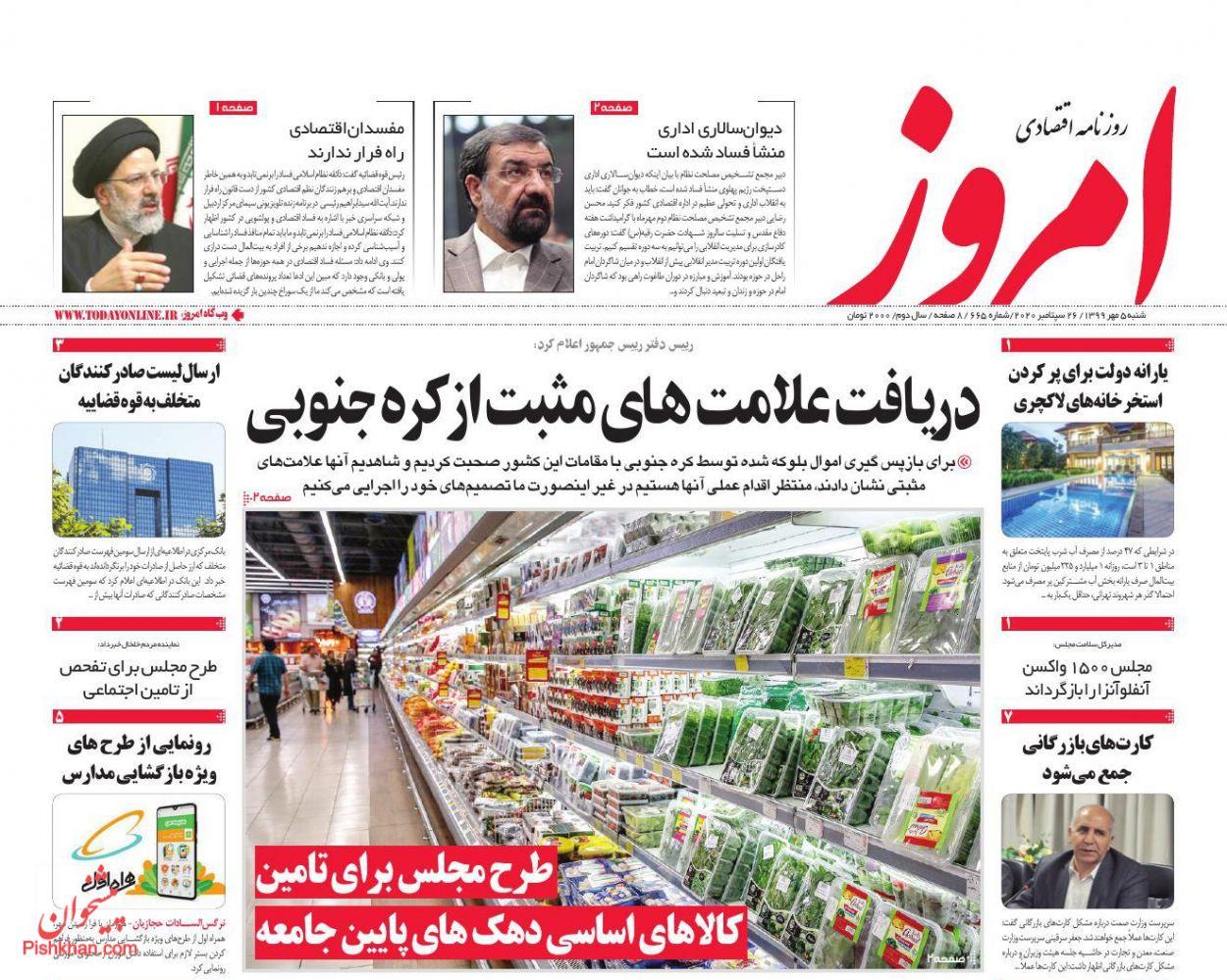عناوین اخبار روزنامه امروز در روز شنبه ۵ مهر