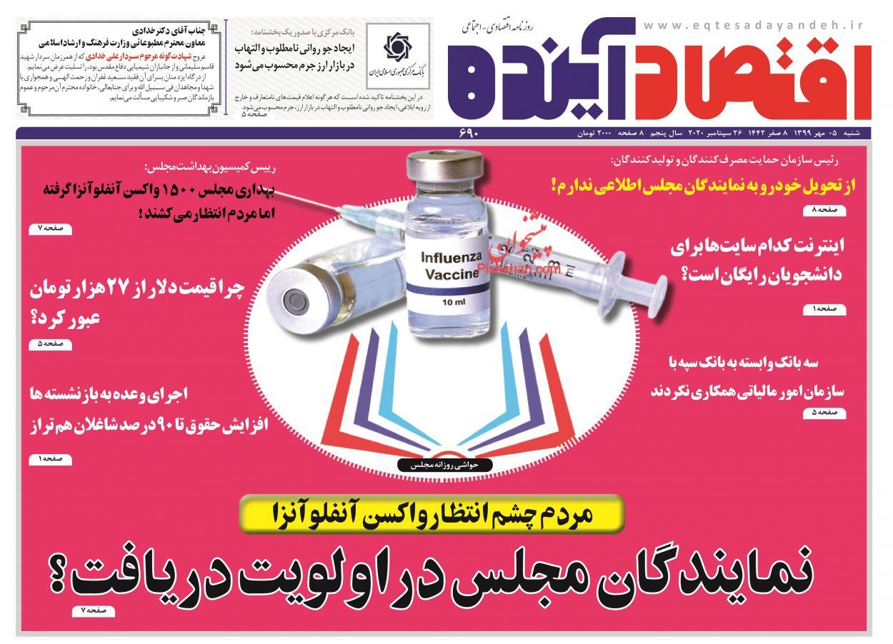 عناوین اخبار روزنامه اقتصاد آینده در روز شنبه ۵ مهر
