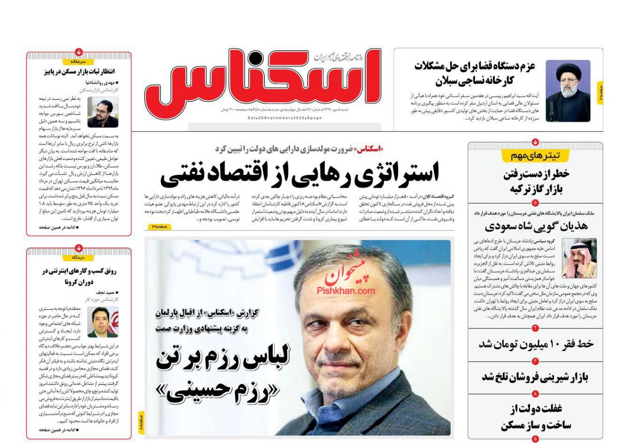 عناوین اخبار روزنامه اسکناس در روز شنبه ۵ مهر
