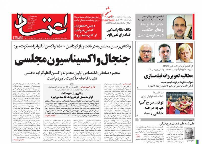 عناوین اخبار روزنامه اعتماد در روز شنبه ۵ مهر