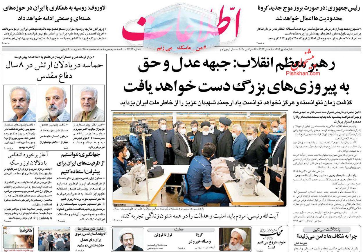 عناوین اخبار روزنامه اطلاعات در روز شنبه ۵ مهر