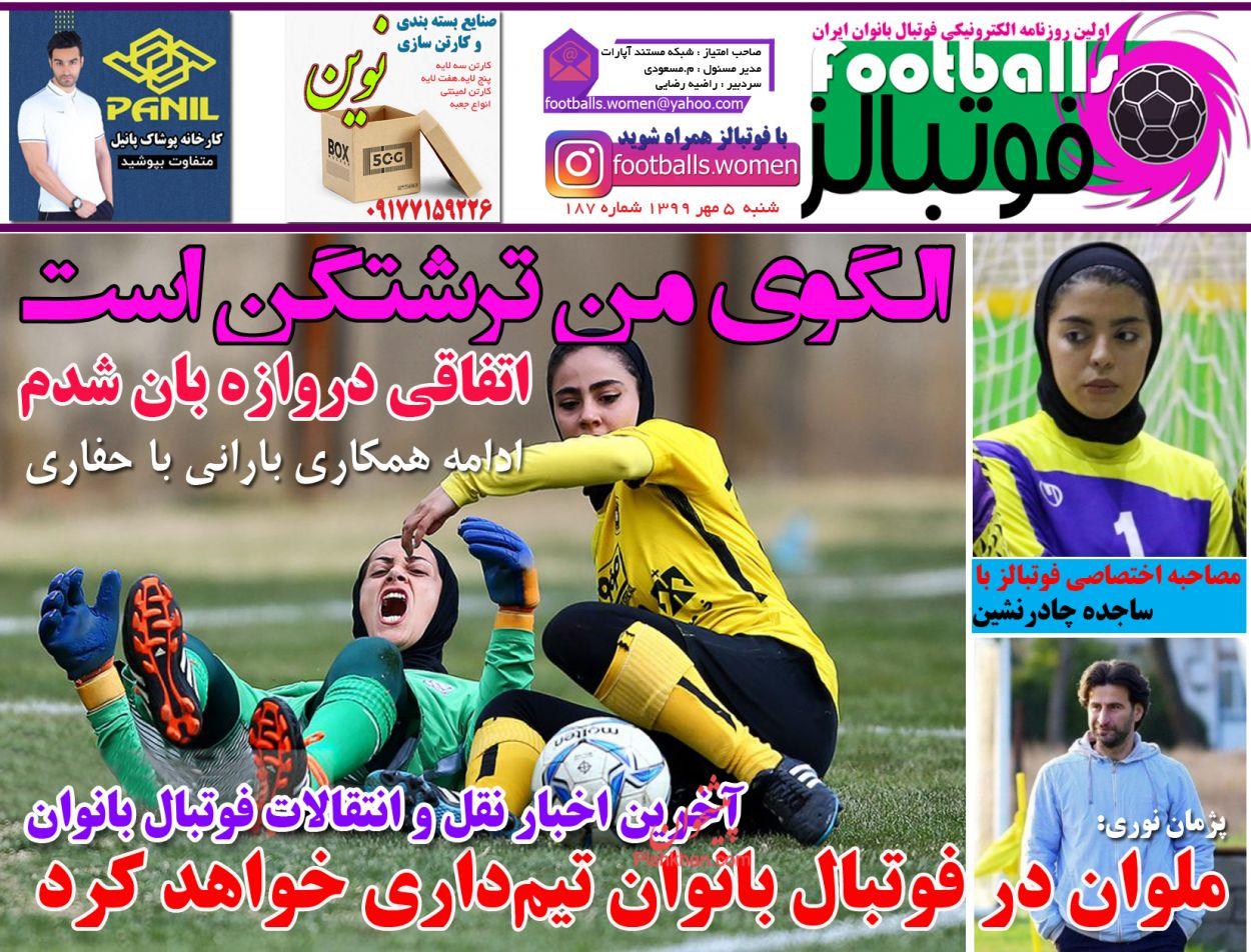 عناوین اخبار روزنامه فوتبالز در روز شنبه ۵ مهر