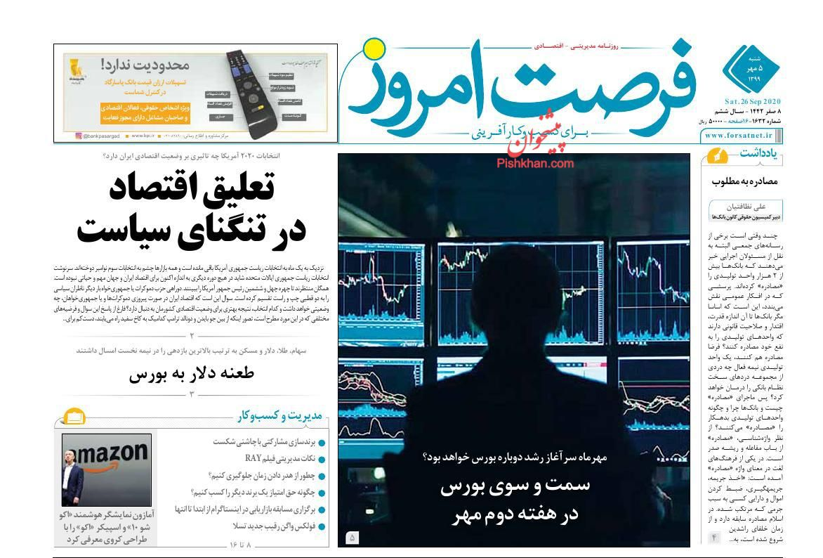 عناوین اخبار روزنامه فرصت امروز در روز شنبه ۵ مهر