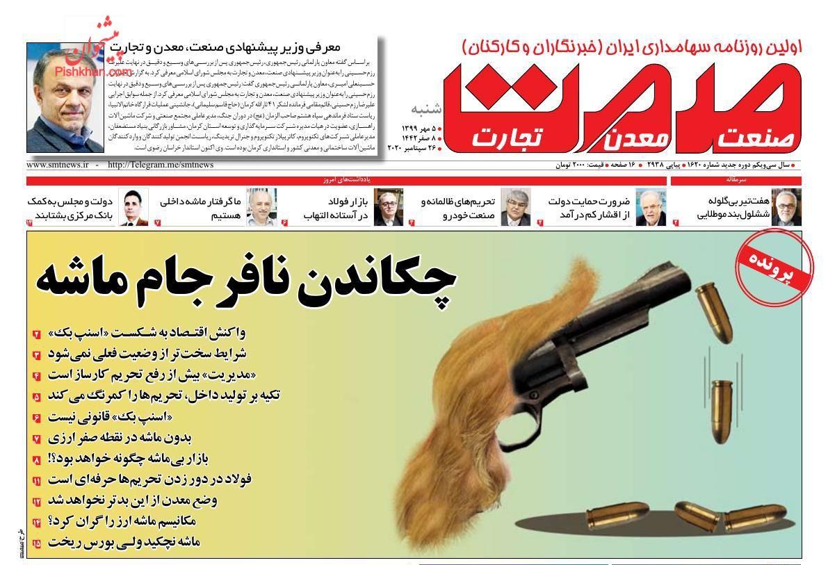عناوین اخبار روزنامه صمت در روز شنبه ۵ مهر