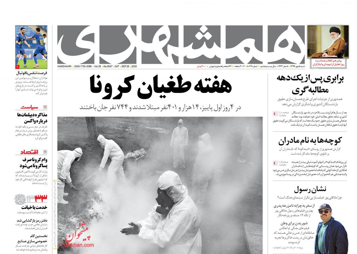 عناوین اخبار روزنامه همشهری در روز شنبه ۵ مهر