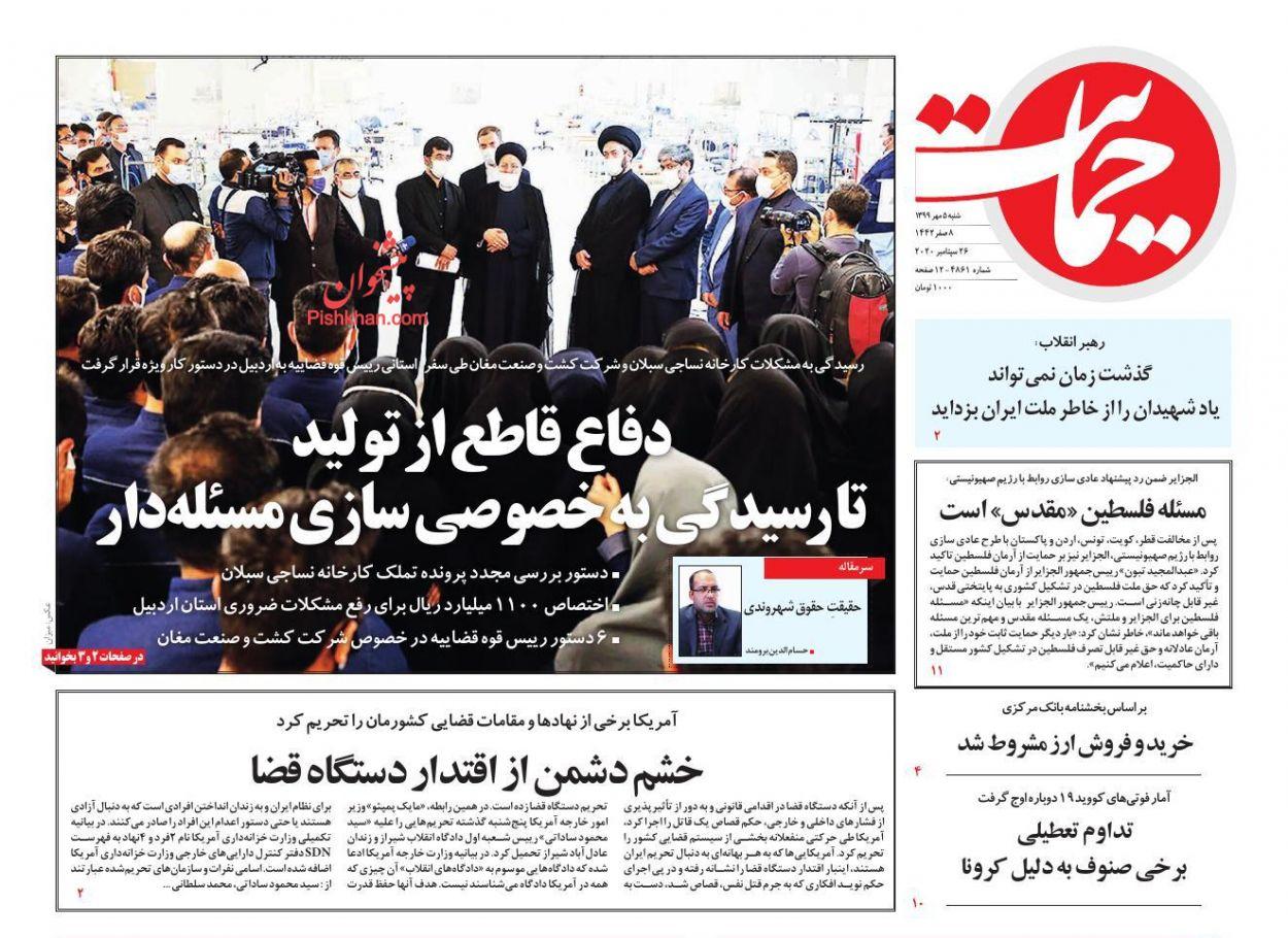 عناوین اخبار روزنامه حمایت در روز شنبه ۵ مهر
