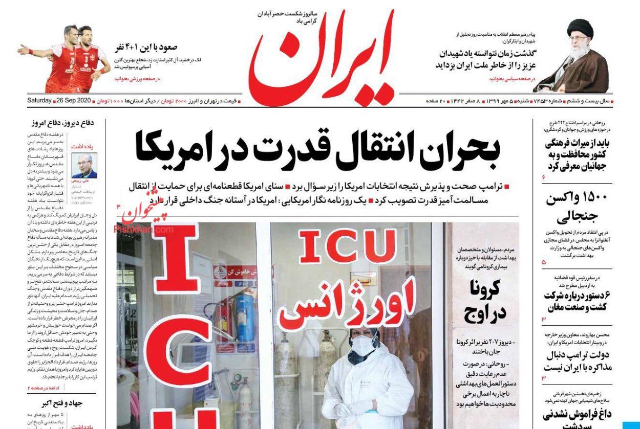 عناوین اخبار روزنامه ایران در روز شنبه ۵ مهر