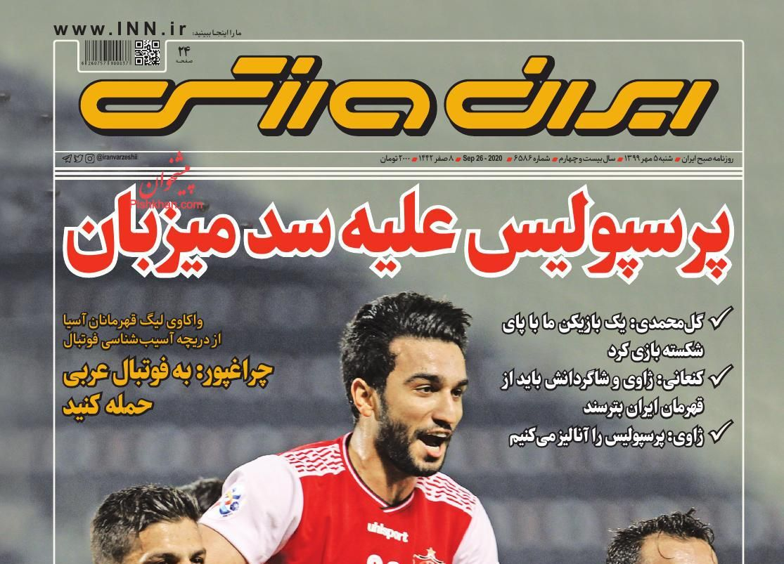 عناوین اخبار روزنامه ایران ورزشی در روز شنبه ۵ مهر