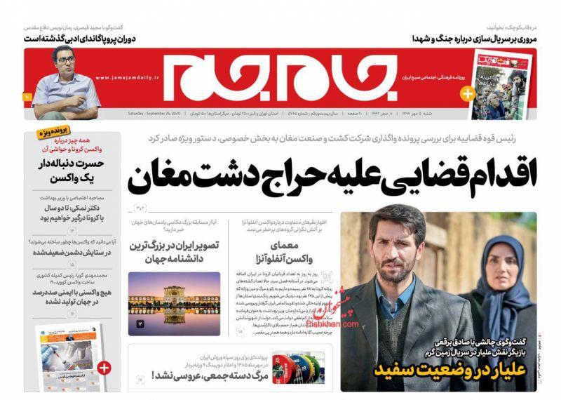 عناوین اخبار روزنامه جام جم در روز شنبه ۵ مهر