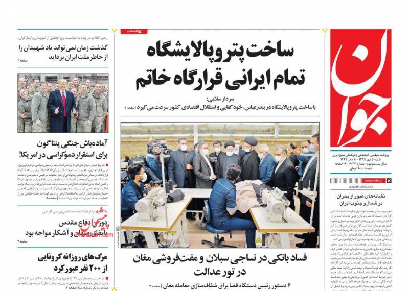 عناوین اخبار روزنامه جوان در روز شنبه ۵ مهر