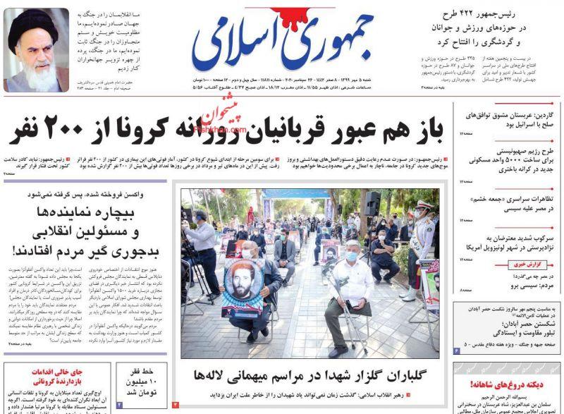 عناوین اخبار روزنامه جمهوری اسلامی در روز شنبه ۵ مهر