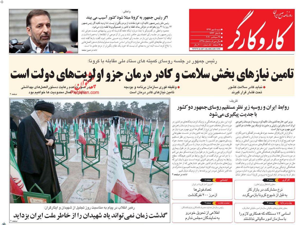 عناوین اخبار روزنامه کار و کارگر در روز شنبه ۵ مهر