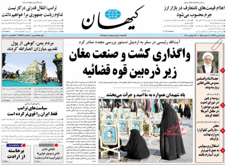 عناوین اخبار روزنامه کيهان در روز شنبه ۵ مهر