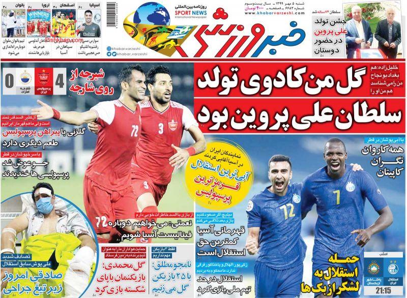 عناوین اخبار روزنامه خبر ورزشی در روز شنبه ۵ مهر
