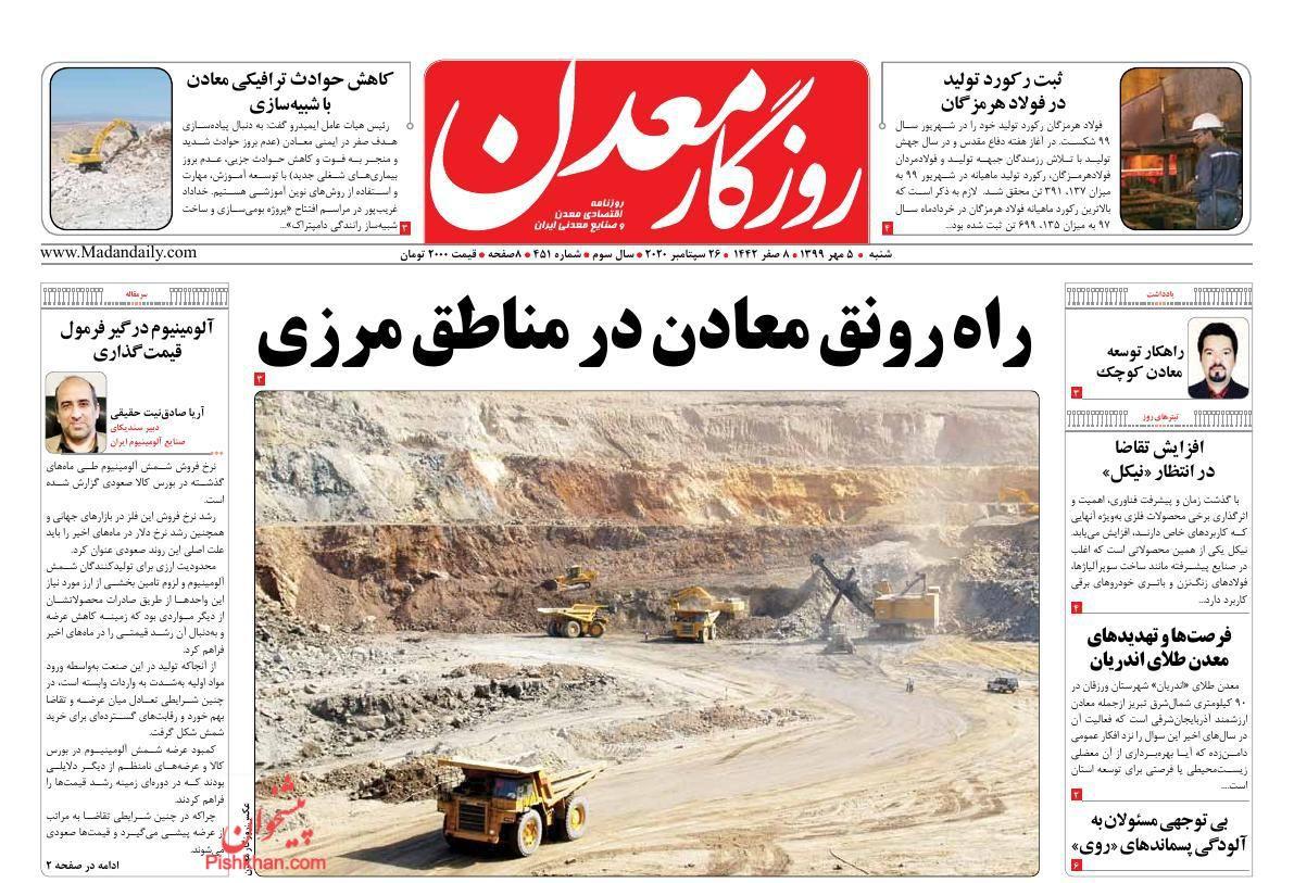 عناوین اخبار روزنامه روزگار معدن در روز شنبه ۵ مهر