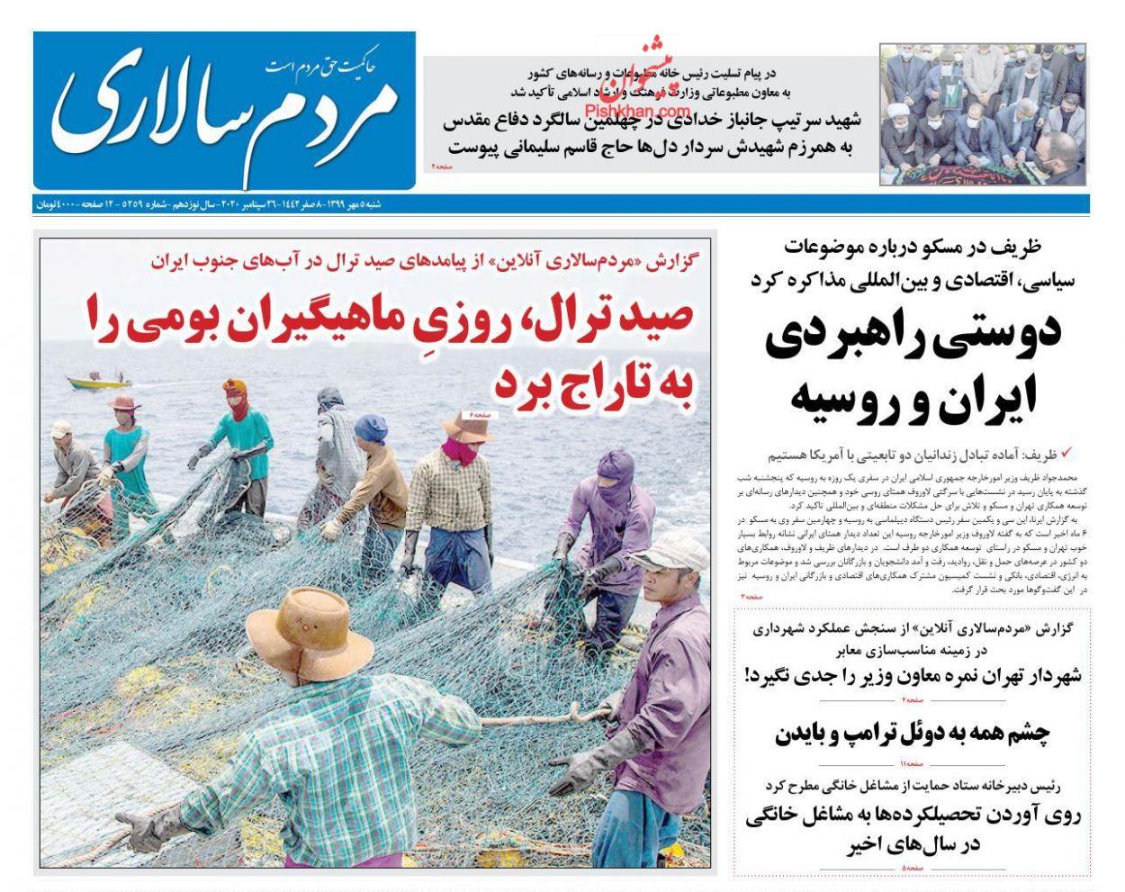 عناوین اخبار روزنامه مردم سالاری در روز شنبه ۵ مهر