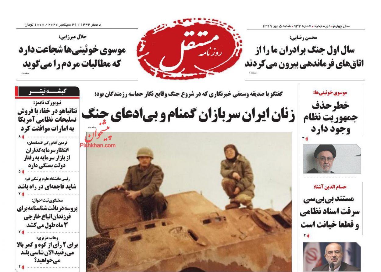 عناوین اخبار روزنامه مستقل در روز شنبه ۵ مهر