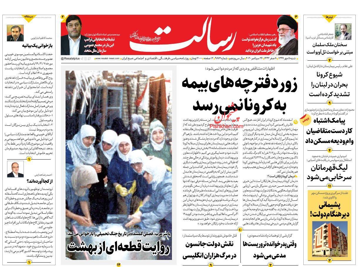 عناوین اخبار روزنامه رسالت در روز شنبه ۵ مهر