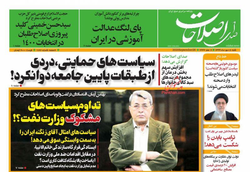 عناوین اخبار روزنامه صدای اصلاحات در روز شنبه ۵ مهر