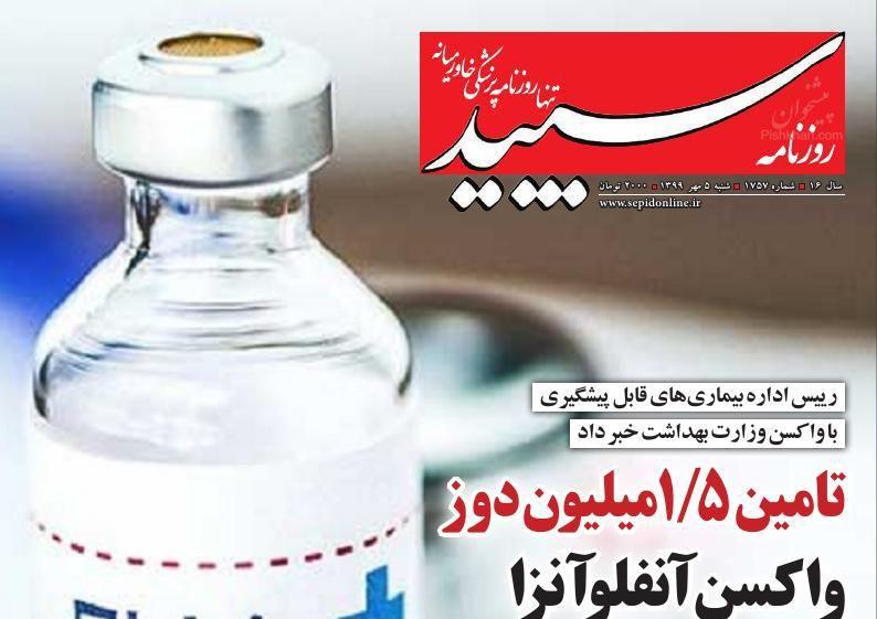 عناوین اخبار روزنامه سپید در روز شنبه ۵ مهر